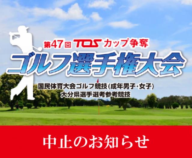 tos テレビ 大分