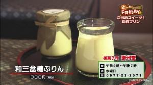 (住所 別府市鶴見6-3)