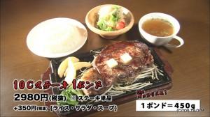 20150710ガッツリ飯6