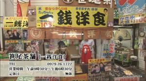 ●「一銭洋食(笹尾茶舖)」  住所:中津市日ノ出町1-352-8  電話:0979-26-1722