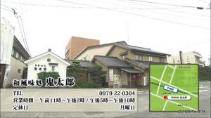 ●「和食味処 鬼太郎」  住所:中津市豊田町2-16  電話:0979-22-0304