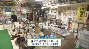 ●「予科練資料館」 住所:大分市上野丘1-7-16 電話:097-543-1430