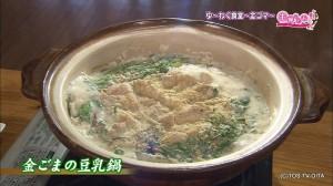 金ごまの豆乳鍋