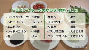 ドラゴンフルーツのサラダ 材料