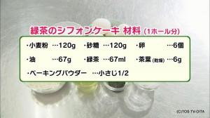 0026_・小麦粉_…120g_・卵_…6個_・緑茶_…67ml_・