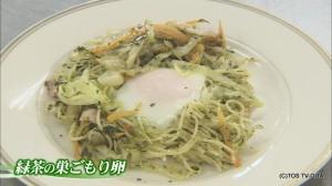 0139_緑茶の巣ごもり卵