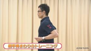 0003-1肩甲骨まわりのトレーニング