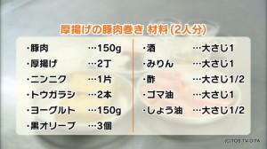 0005厚揚げの豚肉巻き 材料