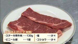 01ローストビーフ 材料