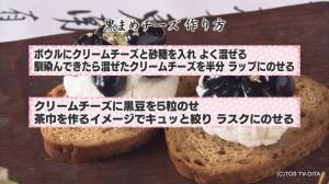 0003黒まめチーズ 作り方