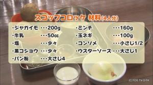 002スコップコロッケ材料②